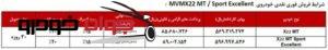 فروش نقدی MVM X22 دنده ای (خرداد 97)