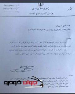 نامه ممنوعیت واردات خودرو