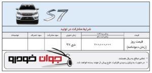پیش فروش BYD S7 (تیر 97)
