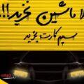 شعار ایرانسل-فعلا خودرو نخرید، سیمکارت بخرید