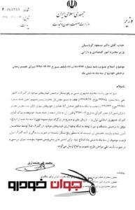 نامه وزیر صنعت