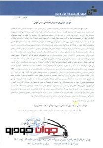 بیانیه انجمن واردکنندگان خودرو-ارز دولتی