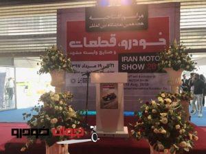 نمایشگاه خودرو مشهد ۹۷