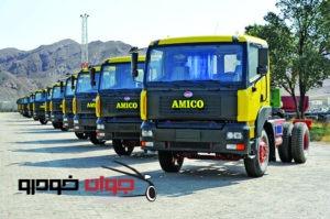 کامیون های آمیکو