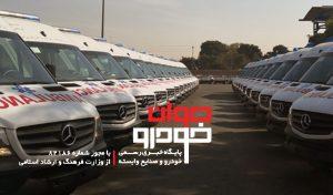آمبولانس-ایران خودرو دیزل