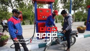 بنزین زدن موتورسیکلت
