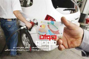 سهمیه بندی بنزین-کارت سوخت
