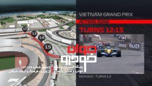 معرفی پیست ویتنام - مسابقات فرمول یک 3