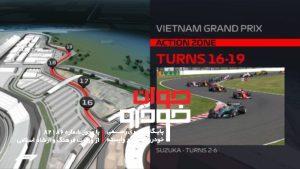 معرفی پیست ویتنام - مسابقات فرمول یک 4