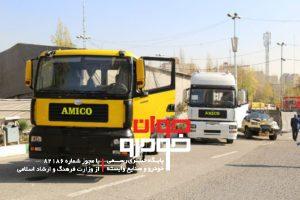 آمیکو-نمایشگاه حمل و نقل