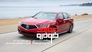 بدفروش ترین خودروهای سال 2018- آکورا