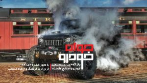 جیپ موتور بخار (6)