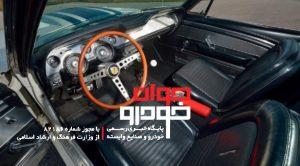 شلبی GT500 سوپر اسنیک (3)