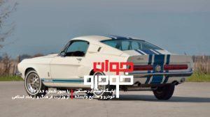 شلبی GT500 سوپر اسنیک (4)