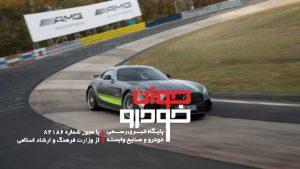 مرسدس بنز AMG GT PRO R (2)