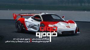 مک لارن P1 GTR (5)