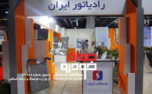 شرکت رادیاتور ایران