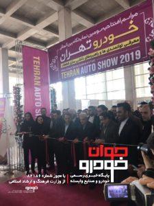 -معاون-وزیر-افتتاحیه-نمایشگاه خودرو تهران 97