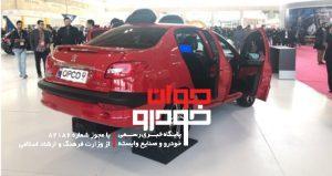 پژو 207-نمایشگاه خودرو تهران