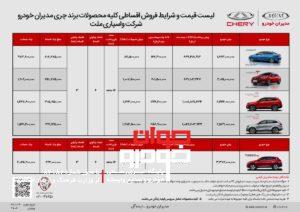 شرایط فروش محصولات چری-مدیران خودرو