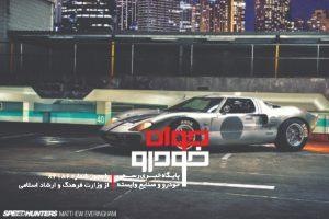 فورد GT40