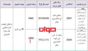 فورش فوری محصولات ایران خودرو-19 اسفند 97