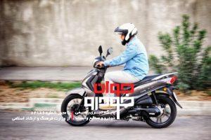موتورسیکلت سمفونی