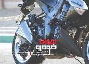 کاوازاکی Z1000