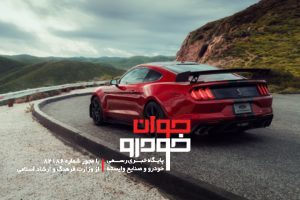شلبی GT500