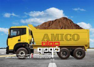 کامیون آمیکو