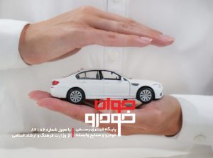 بیمه افت قیمت خودرو