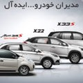 محصولات شرکت مدیران خودرو