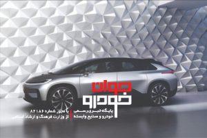 خودروهای آینده (فرادای)