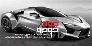 خودروهای آینده (11-وی موتورز)