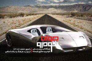 خودروهای آینده (13-لاینز)