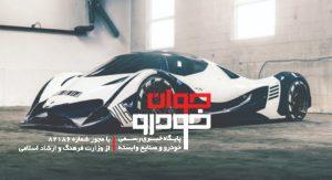 خودروهای آینده (14-دویل سیکستین)