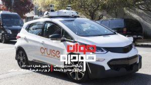خودروهای آینده (2-کروز)