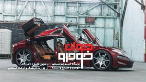 خودروهای آینده (9-کارما)