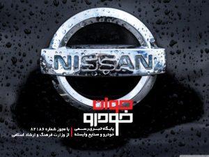 لوگوی نیسان