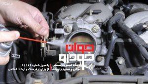 تمیز کردن استپر موتور