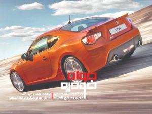 تویوتا GT86
