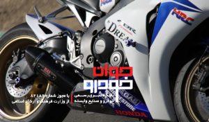 موتورسیکلت هوندا CBR1000 RR
