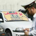 پارکینگ پلیس