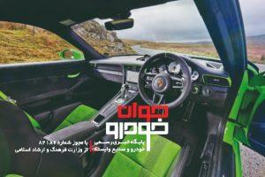 پورشه 911 GT3