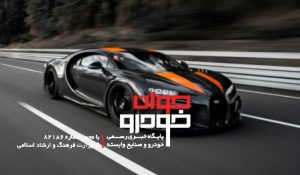 بوگاتی شیرون-رکورد سرعت