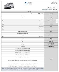 شرایط فروش نقدی کرمان موتور