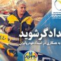 امدادگر شرکت امدادخودرو ایران