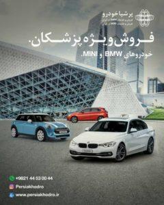 فروش ویژه پرشیا خودرو