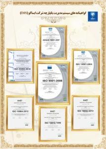 گواهینامه سیستم مدیریت یکپارچه