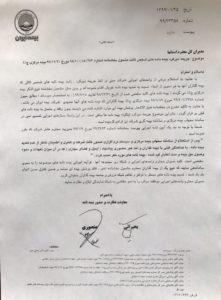 بخشنامه بیمه ایران